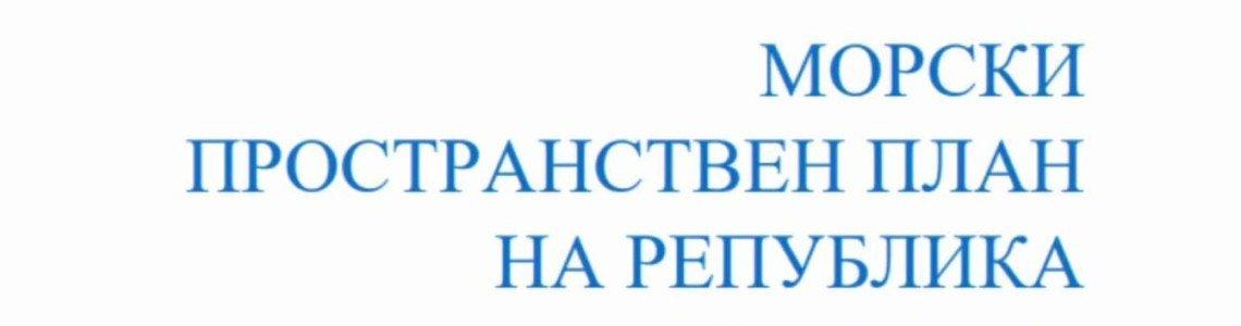 Стартира общественото обсъждане на проекта на Морски пространствен план на Република България 2021-2035