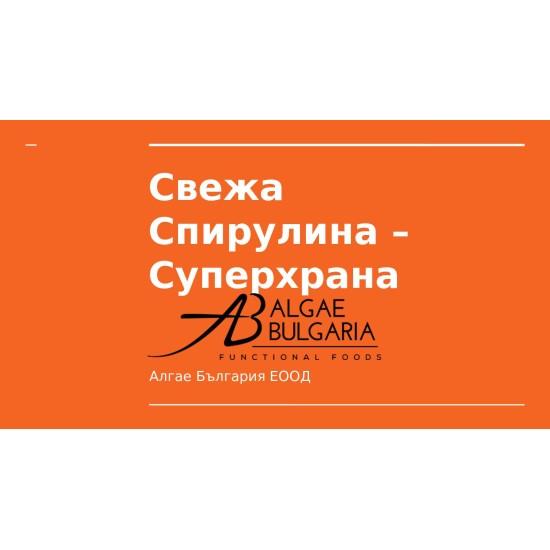 Добра национална практика: Закупуване на автоматичен сепаратор и дозираща / пакетираща машина с модифициран дозатор за фермата за водорасли на Алгае България ООД