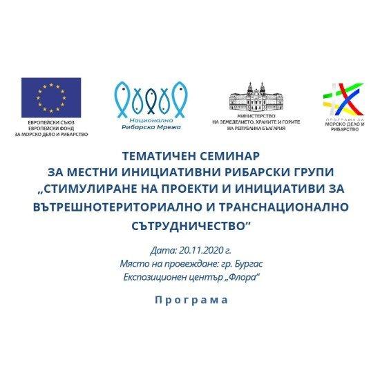 """Програма -  Тематичен семинар за Местни инициативни рибарски групи """"Стимулиране на проекти и инициативи за вътрешнотериториално и транснационално сътрудничество"""" /20.11.2020г., гр.Бургас"""