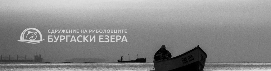 Сдружение на риболовците
