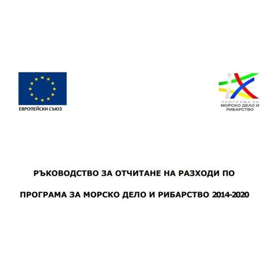 Ръководство за отчитане на разходи по ПМДР 2014-2020