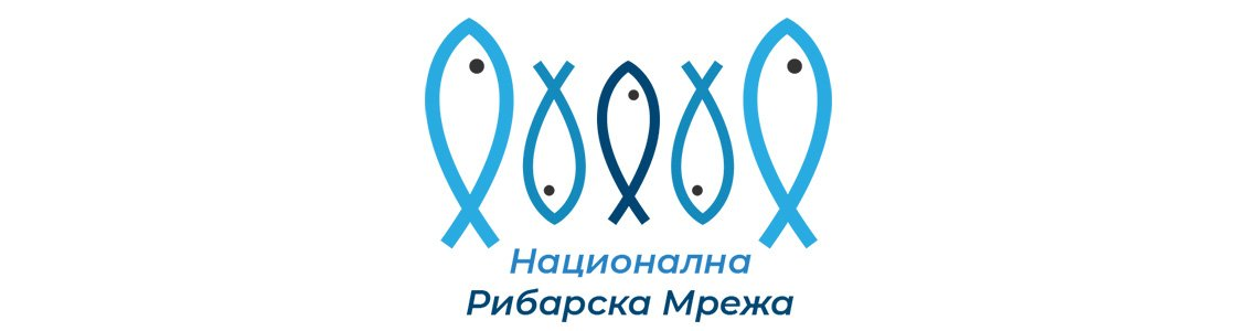 01.07.-02.07.2021 г. Четвърта годишна среща на Националната Рибарска Мрежа и Тематичен семинар по подхода ВОМР, посветени на иновациите и трансфера на знания за устойчив растеж в рибарските райони